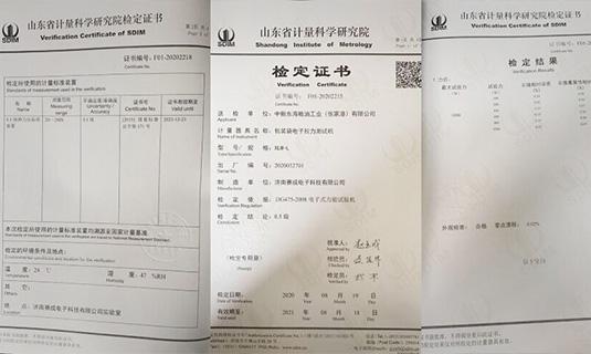 中粮集团与济南赛成仪器合作 仪器受到认可并取得检定证书